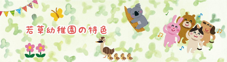 若草幼稚園の特色