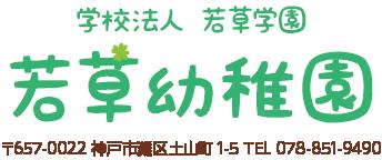 学校法人 若草学園 若草幼稚園【神戸・六甲・御影】